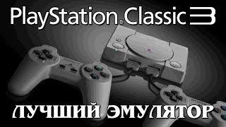 Лучший эмулятор для Playstation classic