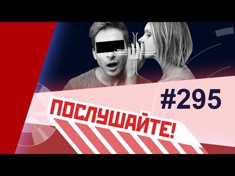 2018 02 22 ПОСЛУШАЙТЕ 295 В ЗАВОЛЖСКЕ НЕ   ПИТЬ