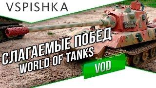 E75 и Слагаемые Побед World of Tanks