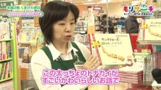 [モリサーチ]くまざわ書店