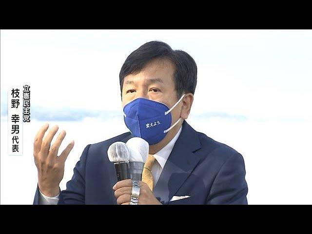 「所得を再分配し『1億総中流社会』を取り戻す」立憲・枝野代表