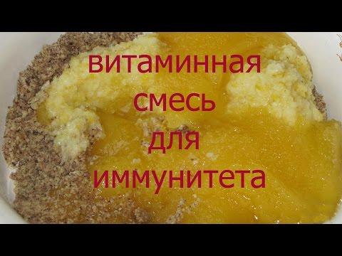 Витаминная смесь для иммунитета -рецепт витаминной смеси для иммунитета