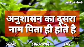 Happy Father's Day Anmol Vichar Status in Hindi 📖 Happy Father's day ! WhatsApp status video 2018