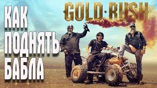 Gold Rush: The Game ОБУЧЕНИЕ ЧАСТЬ 1 НАЧАЛО