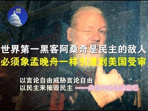 世界第一黑客阿桑奇是民主的敌人,必须象孟晚舟一样引渡到美国受审(4/11)
