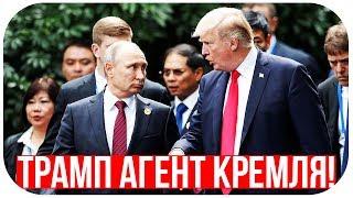 ШОК! Дональд Трамп АГЕНТ Кремля! Документальные фильмы 2018 Особая статья