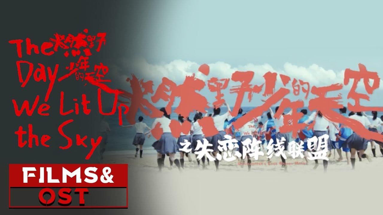 《燃野少年的天空》/ The Day We Lit Up the Sky 插曲《失恋阵线联盟》MV( 彭昱畅 / 孙芮 )【预告片先知   Official Movie Trailer】