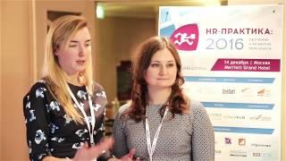 HR ПРАКТИКА 2016: обучение и развитие персонала