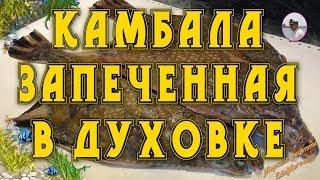 КАМБАЛА ЗАПЕЧЕННАЯ В ДУХОВКЕ. КУЛИНАРНЫЕ ВИДЕОРЕЦЕПТЫ от Petr de Cril'on КАМБАЛА