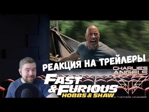Реакция на трейлеры: Ангелы Чарли 2019 и Хоббс и Шоу| Trailer Reaction