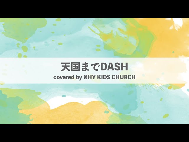 天国までDASH (cover)