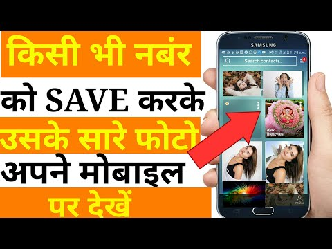 Unique and most usefull app 2018 || eyecon photo all contect ||  address book || and dialer