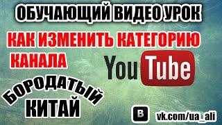 Как изменить категорию канала YouTube, КОРОТКИЙ видео урок!