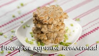 Быстрые куриные котлетки! Bystry chicken cutlets! Рецепт куриных котлет. ПП рецепты. Video 2017