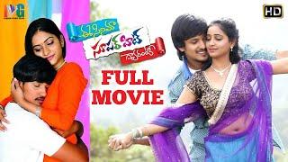 Ee Cinema Superhit Guarantee Latest Telugu Full Movie HD | Punarnavi Bhupalam | 2020 Telugu Movies
