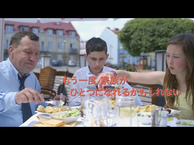 山形国際ドキュメンタリー映画祭大賞受賞『祝福~オラとニコデムの家~』予告編