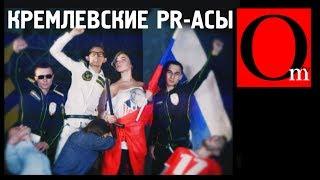 Кремлевские PR-асы. Дно пробито на вылет!