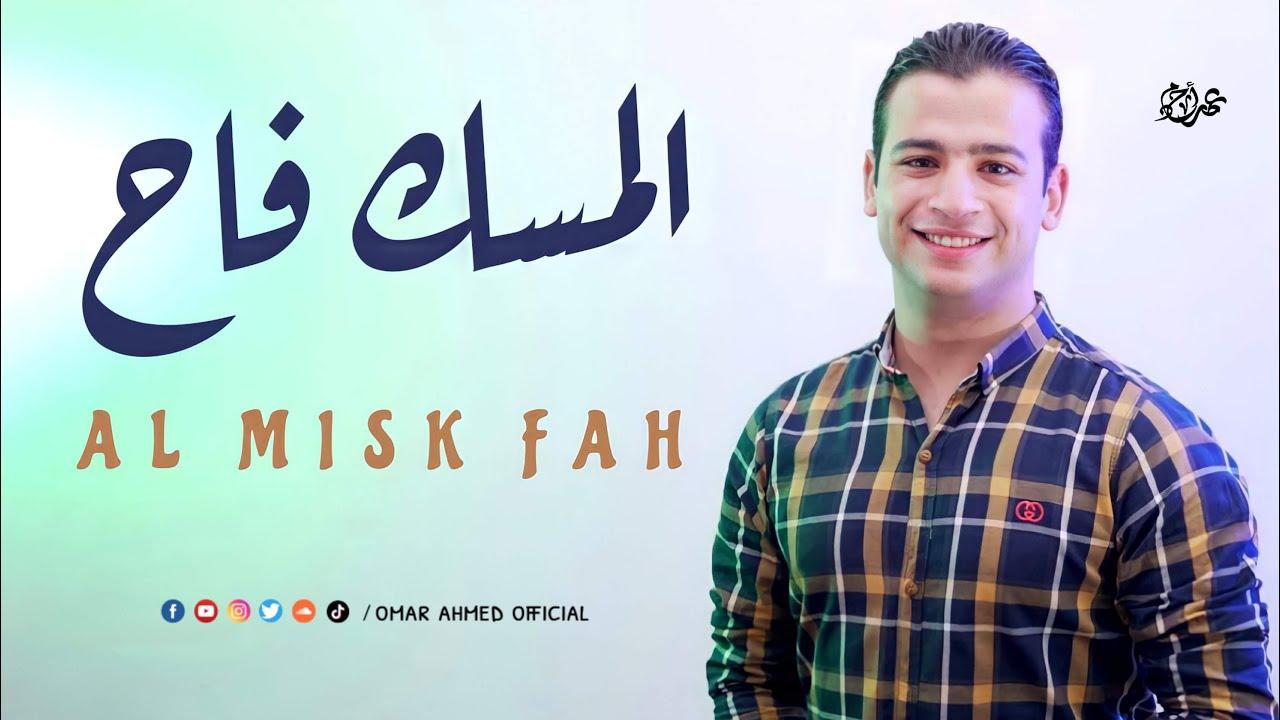Download المسك فاح لما ذكرنا رسول الله - عمر احمد   Omar Ahmed - El Mesk Fah