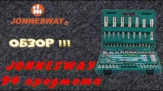 ???? Обзор набора автоинструментов Jonnesway S04H52494S (94 предмета)