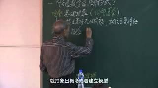 北京大学:科学是什么 第1讲 数学的思维方式(1)