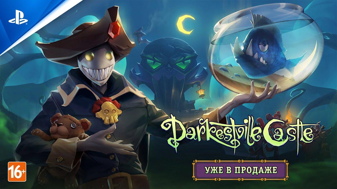 Darkestville Castle |  Трейлер к выходу игры | PS4