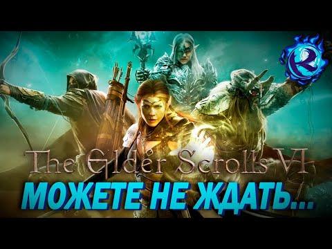 Очень Плохие Новости О The Elder Scrolls 6...