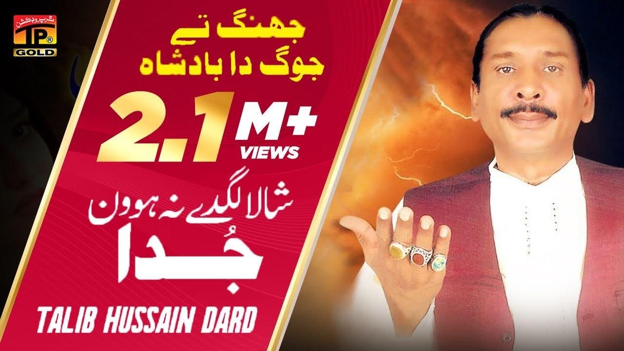 Download Shala Lagde Na Hoven Judda (Official Video)   Talib Hussain Dard   Tp Gold