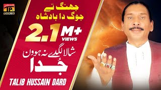 Shala Lagde Na Hoven Judda (Official Video) | Talib Hussain Dard | Tp Gold