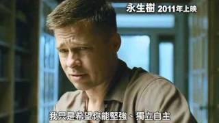 【永生樹】The Tree of Life 中文電影預告