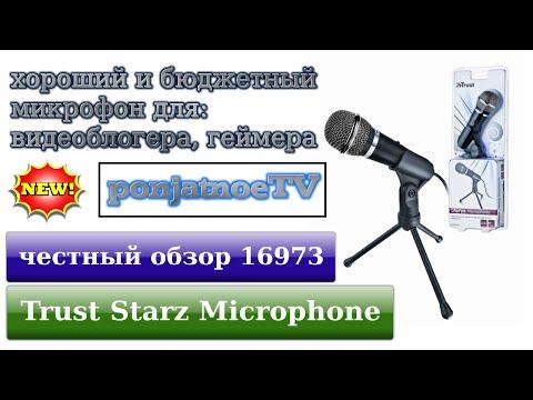 Микрофон Trust Starzz (TR21671)