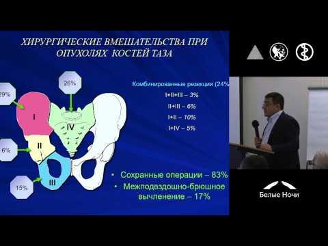 Современное состояние диагностики и лечения сарком мягких тканей в РФ