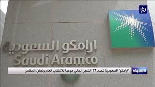 """""""ارامكو"""" السعودية تحدد 17 الشهر الحالي موعدا للاكتتاب العام وتعلن المخاطر - (10-11-2019)"""