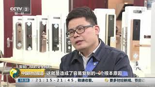 [中国财经报道]智能门锁的安全风险 京津冀消协测试38款智能门锁样品均存安全风险| CCTV财经