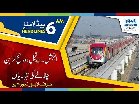 06 AM Bulletin Lahore News HD - 13 April 2018