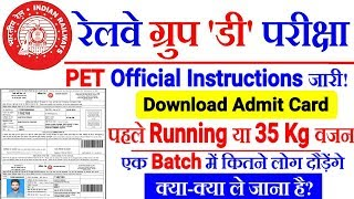 RRB GROUP D 2018 PET OFFICIAL FULL INSTRUCTIONS जारी। Admit Card Download! सारे Doubt Clear