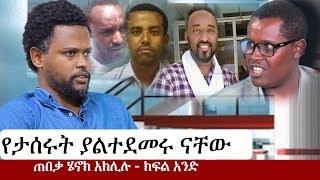 Ethiopia:Interview with Lawyer Henok Aklilu | Christian Tadele - Part One | Elias Gebru | Baladera