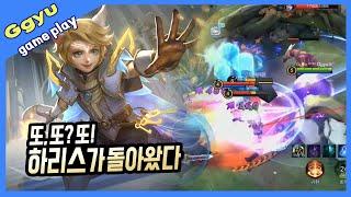 이번 패치 최대 수혜자, 메타챔으로 돌아온 하리스! |…