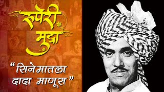 Ruperi Mudra | Dada Kondke Special | Comedy Marathi Movies | Ganimee Kawa