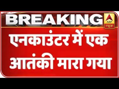 Tral Encounter: Terrorist Killed On Eve Of Republic Day | ABP News