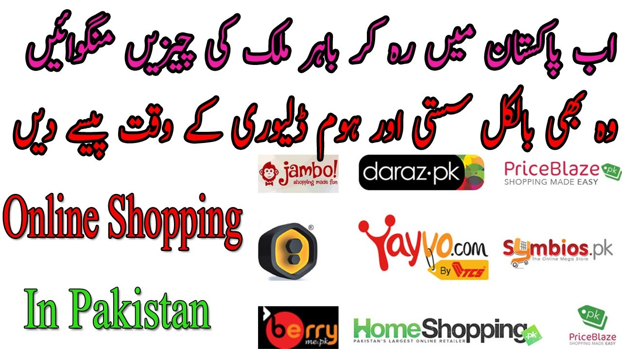 5e27fe211 How To Shopping Online In Pakistan With Very Cheap Price   Cash On Delivery  Method