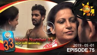 Room Number 33 | Episode 75 | 2019-05-01 Thumbnail
