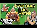 Dhup Na Dhuvade Vela Avjo  - Ramdev Pir   Ramapir Aarti - Devotional Songs - Dhoop Na - Great Rulers video