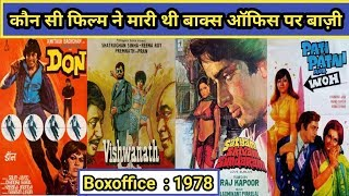Don,Vishwanath, Pati Patni Aur Woh, Satyam Shivam... Movie Budget Boxoffice Collections And Verdict