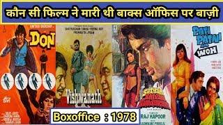 Don,Vishwanath, Pati Patni Aur Woh, Satyam Shivam... Movie Budget Boxoffice Collections And Verdict