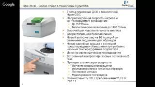 Застосування методів термічного аналізу в практиці фармацевтичних лабораторій