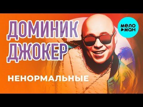 Доминик Джокер -  Ненормальные (Single 2019)