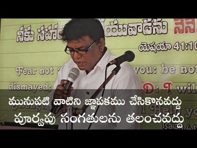 Ps. D. Hanok Srinivas Message   Forget the former things;