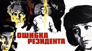 Ошибка резидента 2 серия 1968