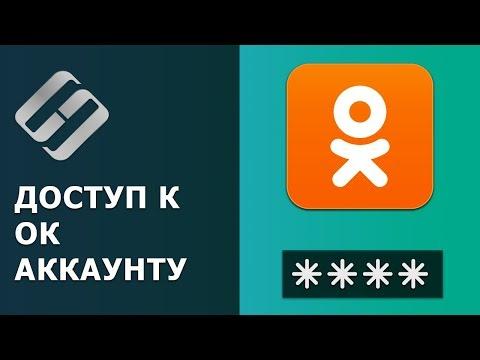 🕵️ Как восстановить доступ к Одноклассникам 🔑, узнать логин, пароль и прочитать переписку
