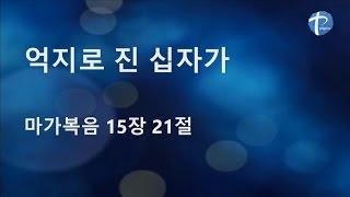 170430 필그림교회 12시 김성준선교사